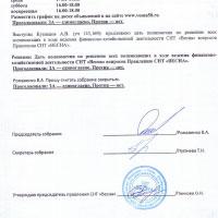 Протокол собрания 2 последний лист