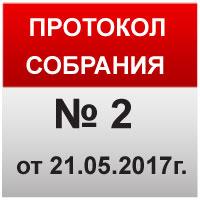 ПРОТОКОЛ №2/2017 Общего собрания